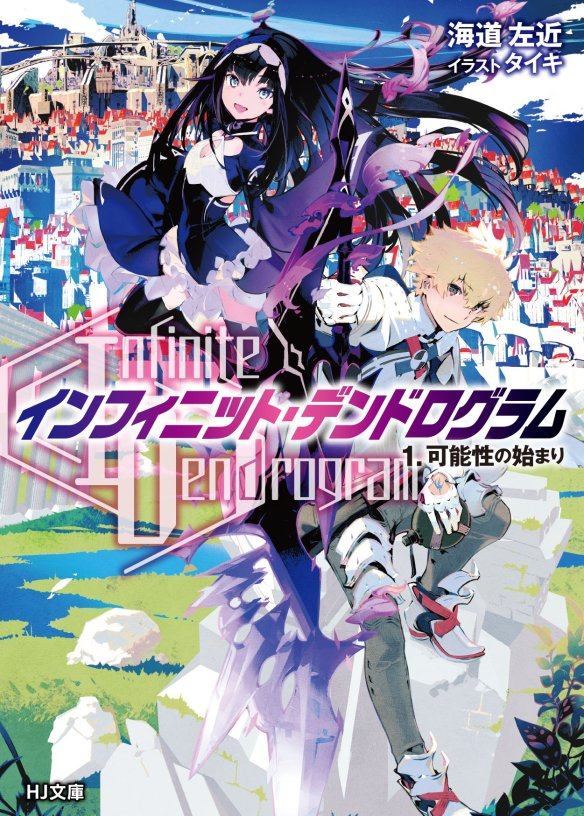 Infinite Dendrogram, Light novel, japonais, roman, livre, français, traduit, review, wakanim, LaNovel Edition