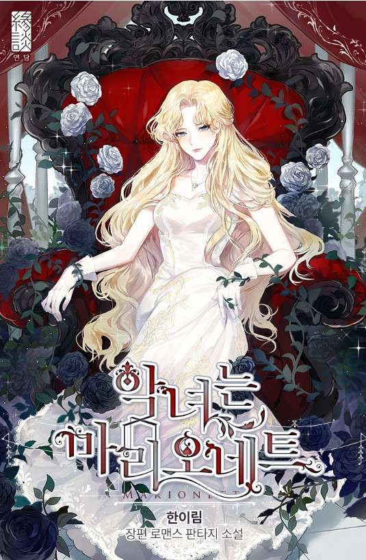The Villainess is a Marionette, web novel, light novel, corréen, traduit, review, web comic, avis, cayena