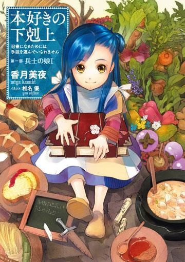 Light Novel, roman, livre, héroïne, féminin, protagoniste, conseil, a lire, LN, japon, japonais, réincarnation, fantastique, magique, monstre, meurtre, comédie, romance, intrigue,